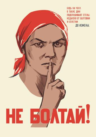 Don't Blab! (Russian) poster template